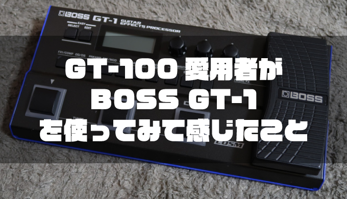 GT-100愛用者が『BOSS GT-1』を使ってみて感じたこと