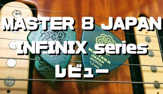 【ピックレビュー】先端の鋭さと耐久性がすごい!MASTER 8 JAPANのINFINIX seriesを使ってみた