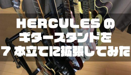 HERCULESのギタースタンドを7本立てに拡張してみた