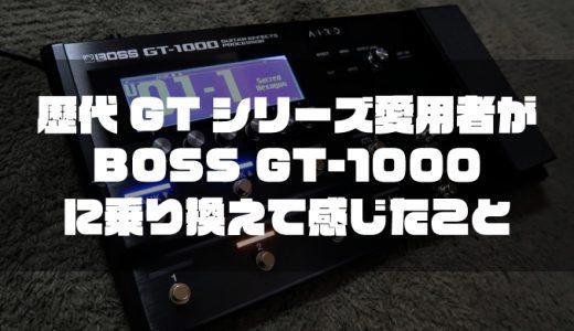 歴代GTシリーズ愛用者が『BOSS GT-1000』に乗り換えて感じたこと
