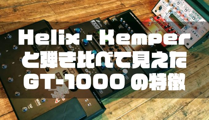 Helix・Kemperと弾き比べて見えたGT-1000の特徴