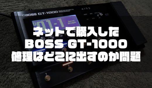 ネットで購入した『BOSS GT-1000』の修理はどこに出すのか問題