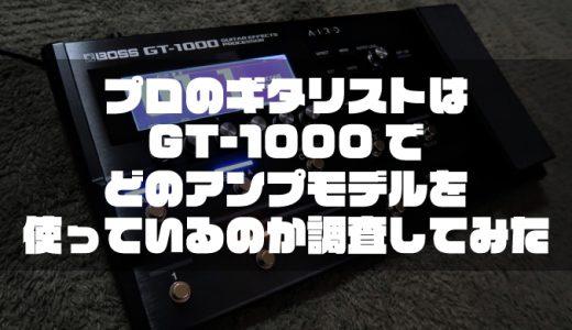 プロのギタリストはGT-1000でどのアンプモデルを使っているのか調査してみた