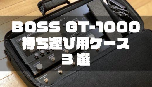 『BOSS GT-1000』の持ち運び用ケース3選