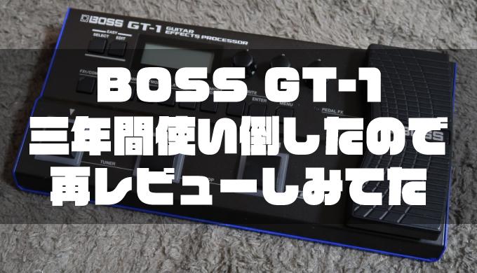『BOSS GT-1』を三年間使い倒したので再レビューしてみた