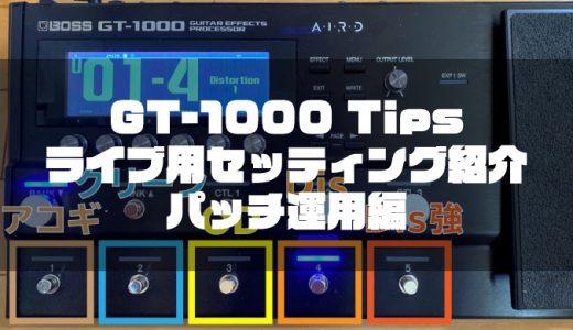 【GT-1000 Tips】ライブ用セッティング紹介 パッチ運用編【1ライブ1バンク運用!】