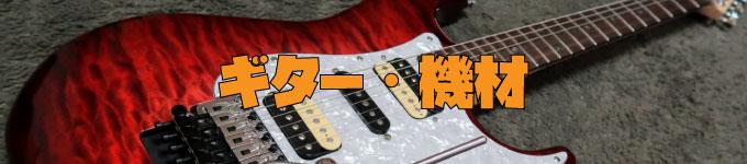 ギター・機材