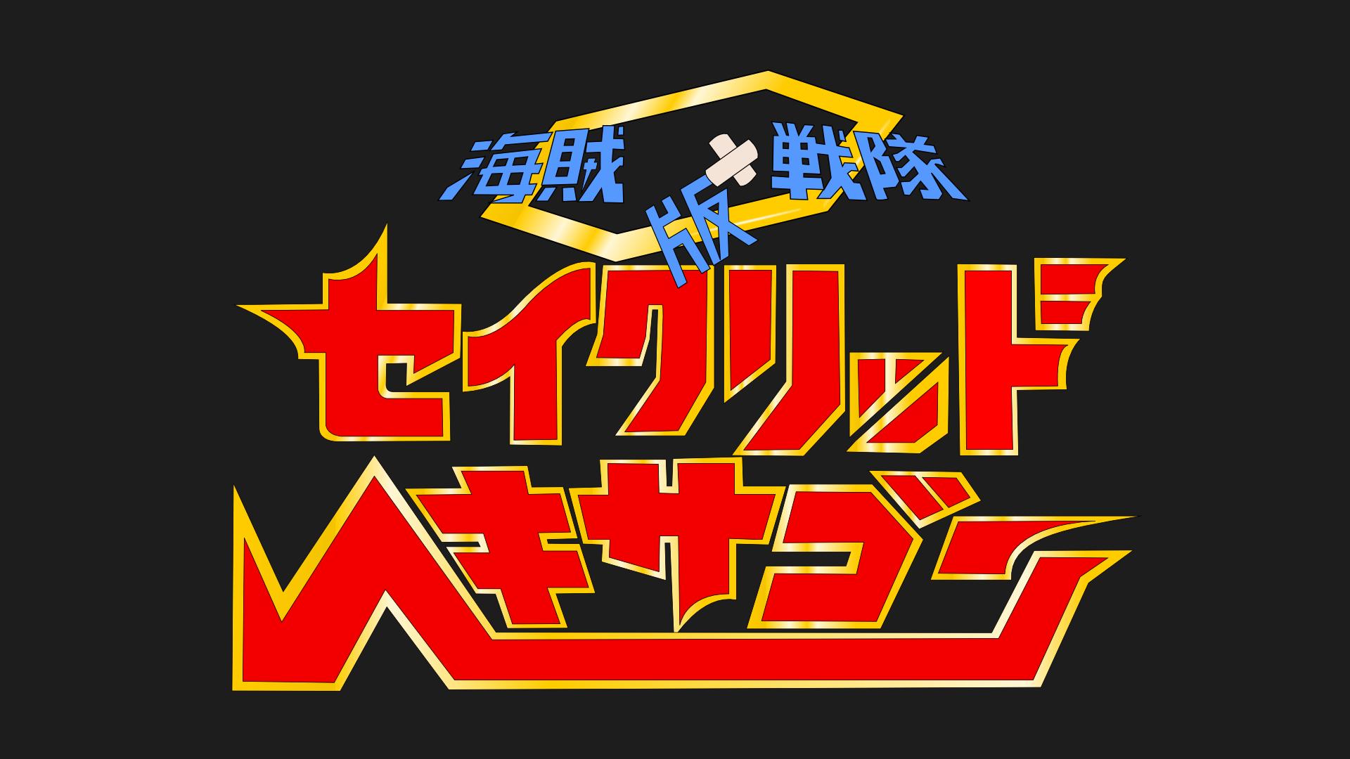 【ライブ告知】ヲタク初めVol.10【海賊版戦隊 セイクリッドヘキサゴン】