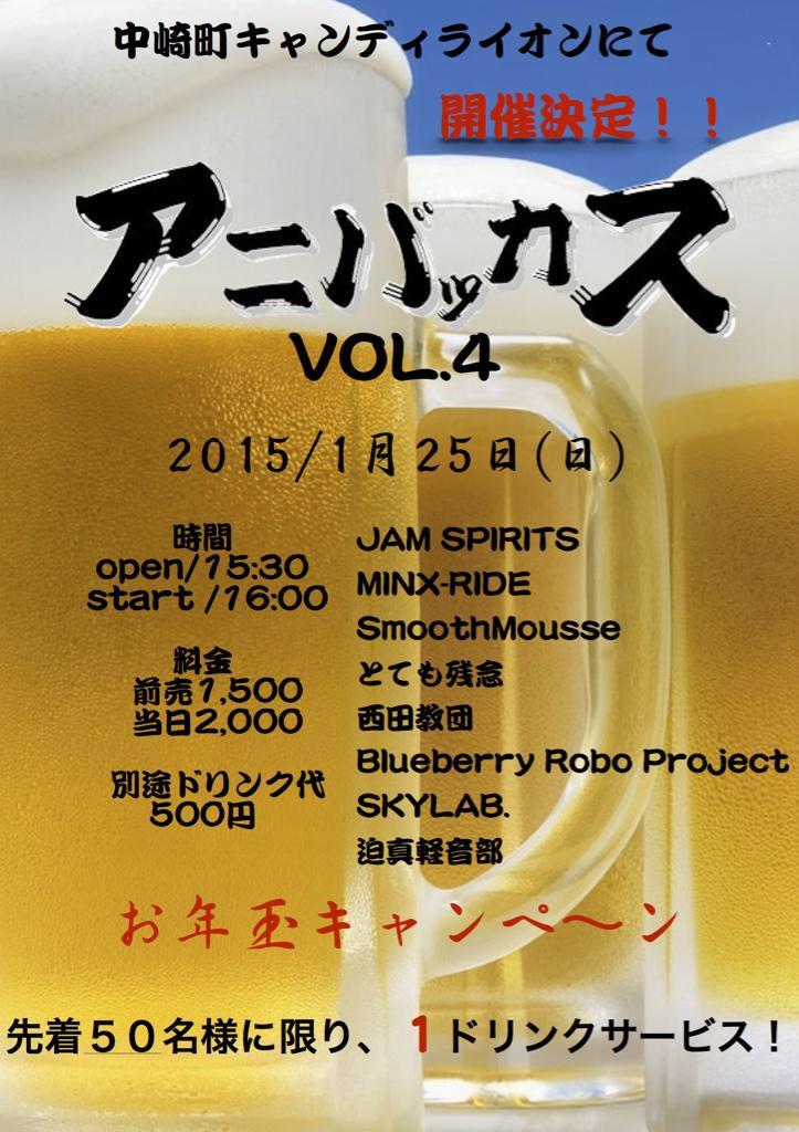 【ライブ告知】アニバッカスvol.4【MINX-RIDE】