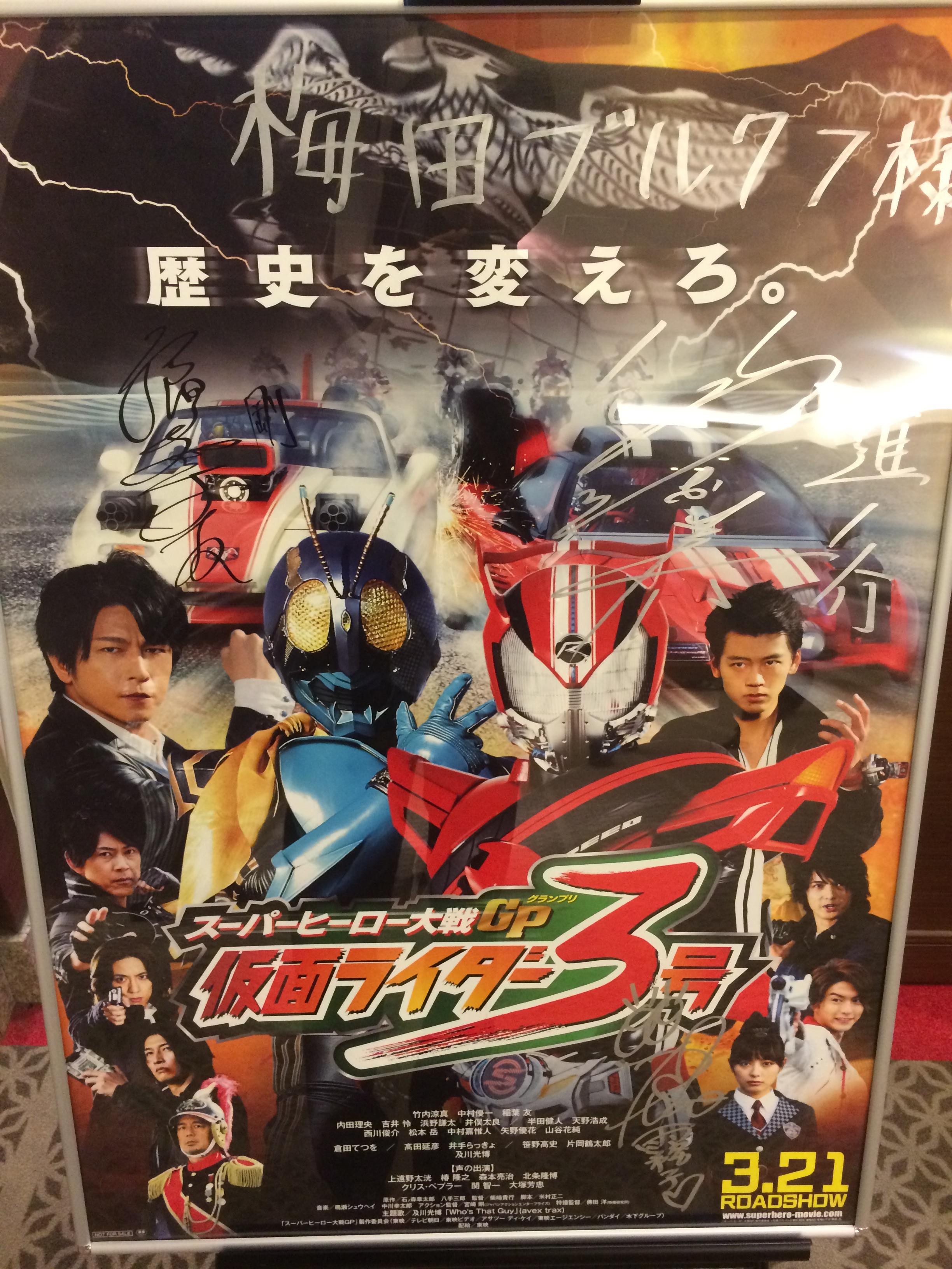 【感想】スーパーヒーロー大戦GP 仮面ライダー3号