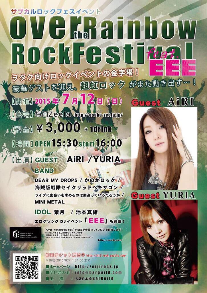 """【ライブ告知】""""Over The Rainbow"""" Rock Festival feat.EEE【海賊版戦隊 セイクリッドヘキサゴン】"""