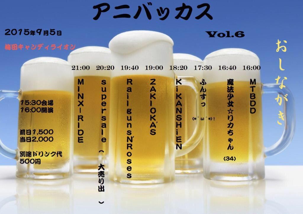【ライブ告知】アニバッカスVol.6【MINX-RIDE】