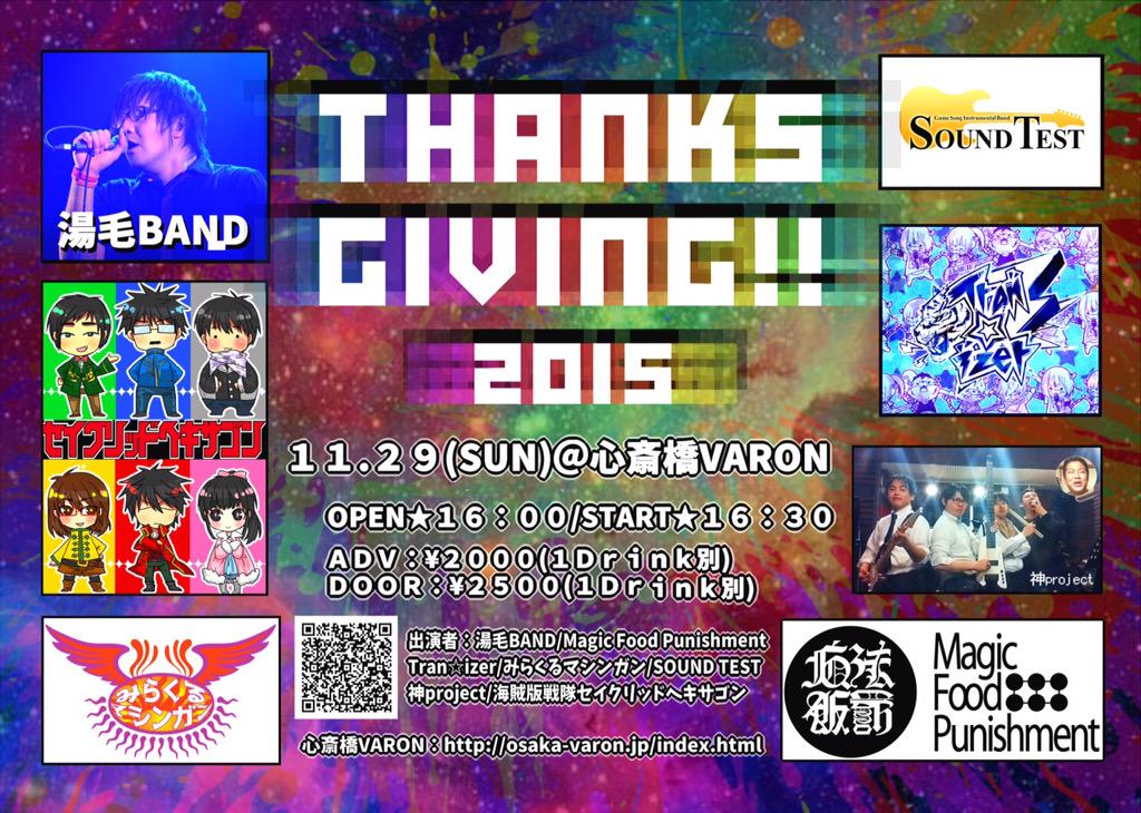 【ライブ告知】thanks giving!! 2015【海賊版戦隊 セイクリッドヘキサゴン】
