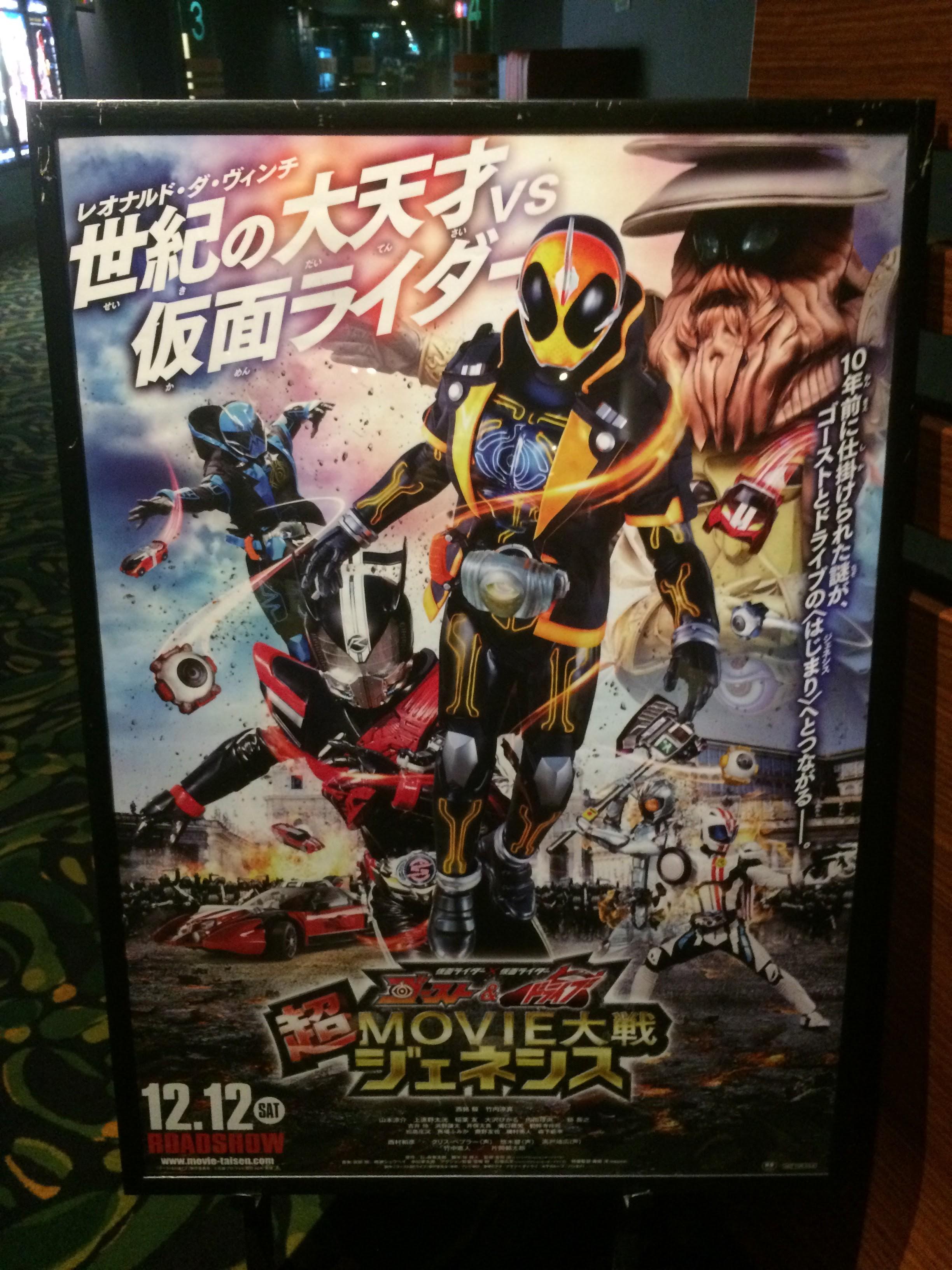 【感想】仮面ライダー×仮面ライダー ゴースト&ドライブ 超MOVIE大戦ジェネシス