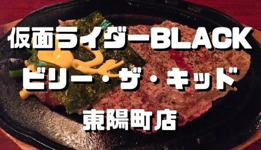 【仮面ライダーBLACK・BLACK RX聖地】『ビリー・ザ・キッド 東陽町店』でRXステーキを食べてきた【トクサツヒーローメシ】