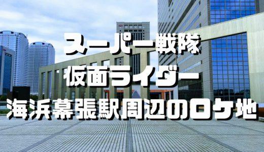 【仮面ライダー・スーパー戦隊ロケ地】千葉県の幕張周辺で聖地巡礼してきた