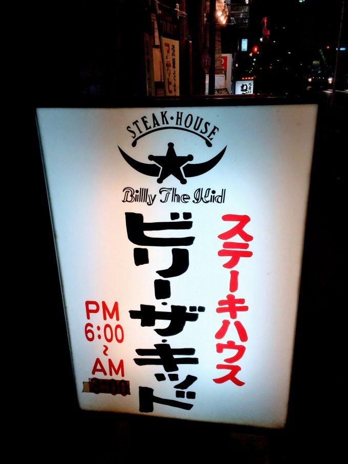 ビリー・ザ・キッド東陽町店の看板