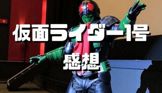 【感想】仮面ライダー1号(映画) 『本郷猛=藤岡弘、』からの熱いメッセージ