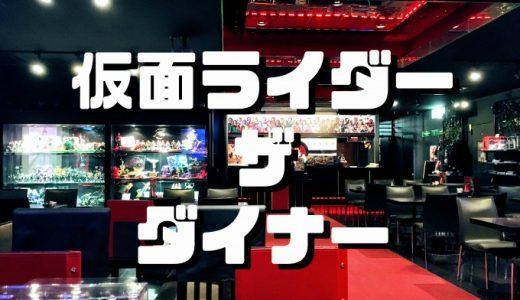 仮面ライダーオフィシャルレストラン『仮面ライダー ザ ダイナー』に行ってきた【東京都】