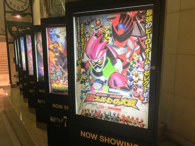 【感想】仮面ライダー×スーパー戦隊 超スーパーヒーロー大戦