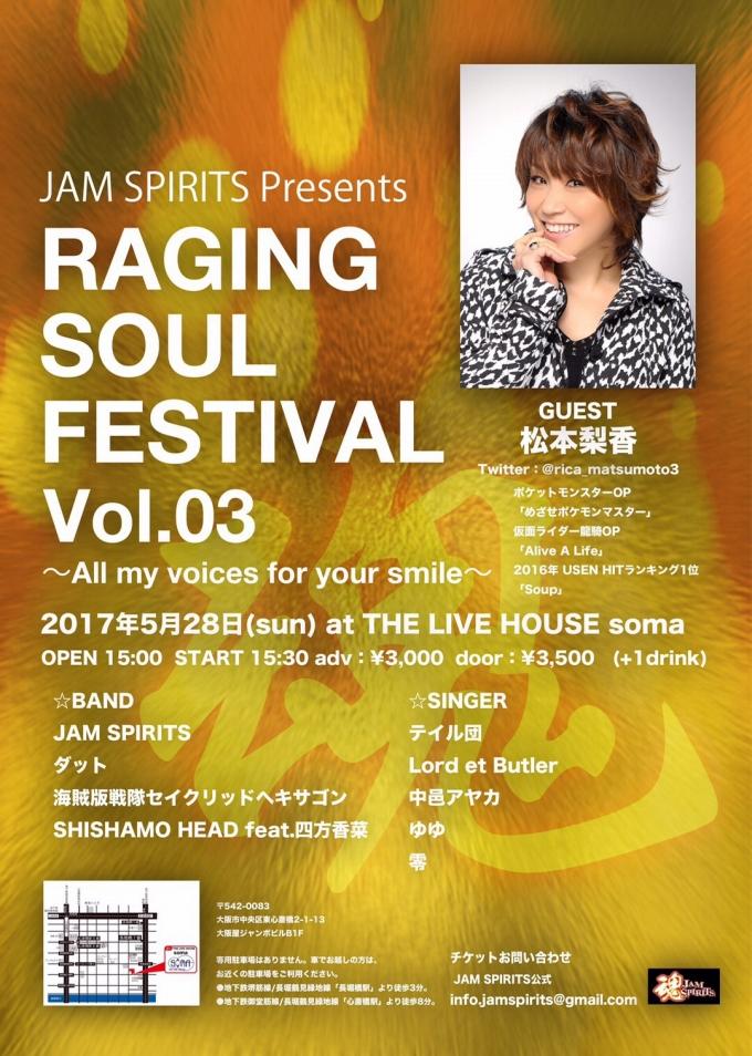 【ライブ告知】RAGING SOUL FESTIVAL Vol.03【セイクリッドヘキサゴン】