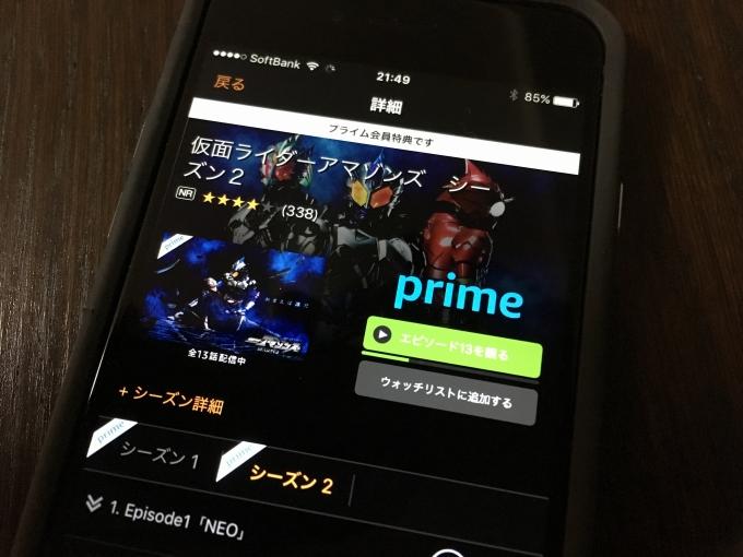 【感想】仮面ライダーアマゾンズ シーズン2【ネタばれ少なめ】