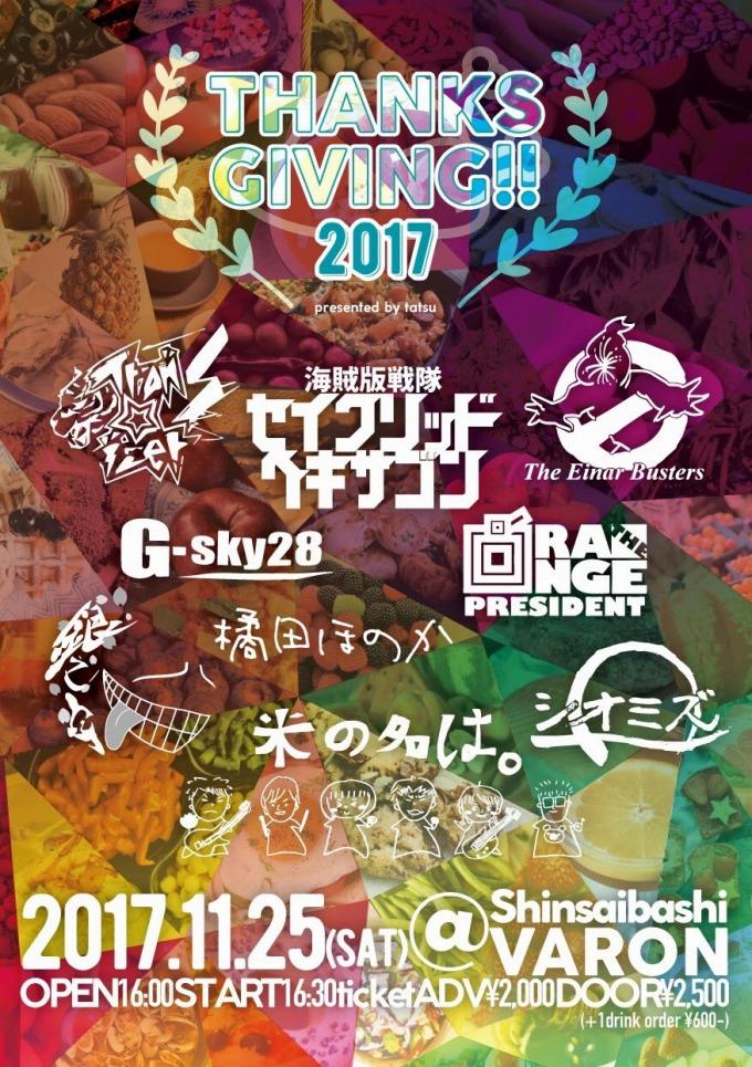 【ライブ告知】thanks giving!! 2017・TOKUフェスVol.4~忍風動物編~【セイクリッドヘキサゴン】