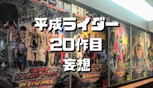 福士蒼汰さんと渡部秀さんの仮面ライダーシリーズ復帰から考える第20作目TVシリーズ妄想