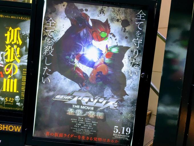 【感想】劇場版 仮面ライダーアマゾンズ THE MOVIE 最後ノ審判