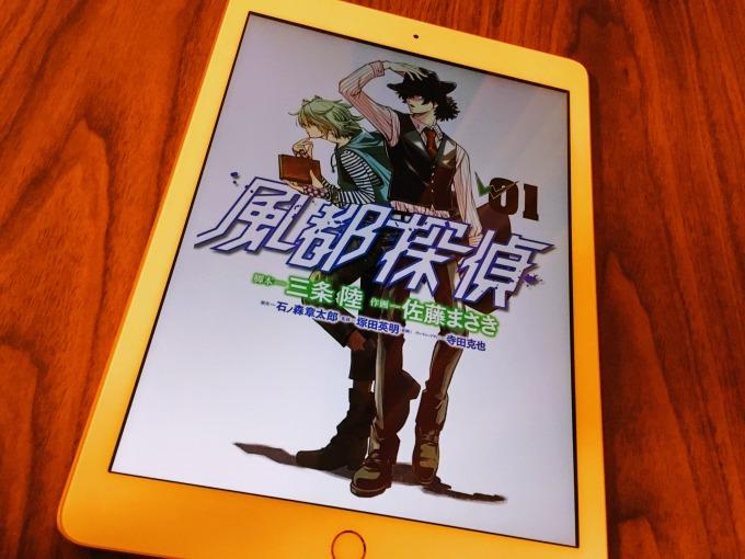 【感想】風都探偵 1巻・2巻 僕たちの仮面ライダーWが帰ってきた!