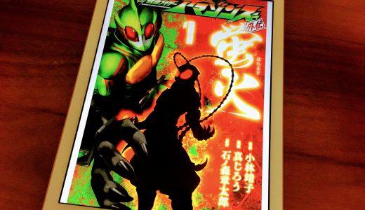 【感想】仮面ライダーアマゾンズ外伝 蛍火 アマゾン視点で描かれる残酷なトラロック