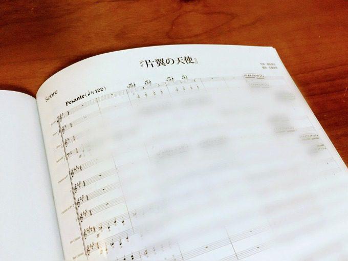 『片翼の天使』の楽譜が掲載されたパンフレット