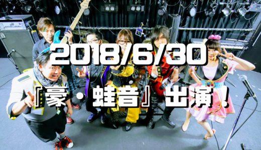 2018年6月30日『豪・蛙音』に出演!【海賊版戦隊セイクリッドヘキサゴン】