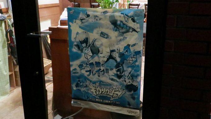 キョウリュウジャーのポスター