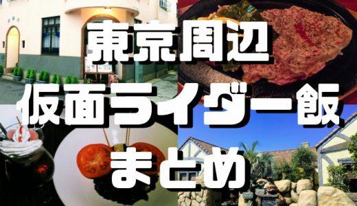 【仮面ライダーロケ地・聖地】東京・埼玉のトクサツヒーローメシまとめ