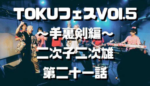 【活動報告】TOKUフェスVOl.5~手裏剣編~ & 二次子二次雄 第二十一話【セイクリッドヘキサゴン】