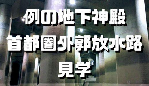 【仮面ライダーロケ地】例の地下神殿『首都圏外郭放水路』を見学してきた【トクサツヒーローツアー】