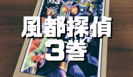 【感想】風都探偵 3巻 仮面ライダーWと王道ミステリの見事な融合