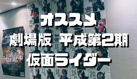 個人的オススメ『劇場版 第二期平成仮面ライダー』ベスト5