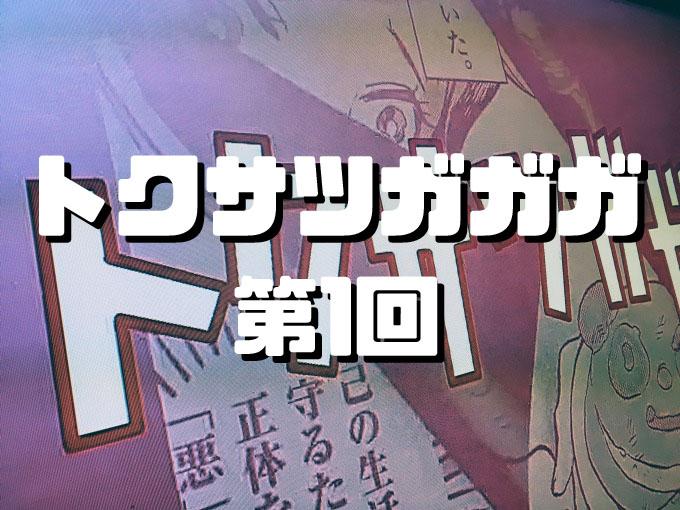 トクサツガガガ 第1回アイキャッチ