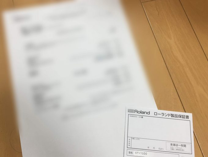 Amazonの購入明細書と保証書