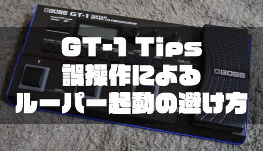 【GT-1 Tips】誤操作によるルーパー起動の避け方