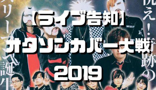 【ライブ告知】2019年03月24日『オタソンカバー大戦 2019 流田Project×湯毛BAND×セイクリッドヘキサゴン』開催!