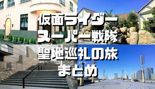 【仮面ライダー・スーパー戦隊ロケ地】聖地巡礼の旅 地域別まとめ