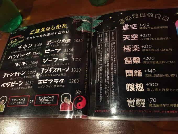 マジックスパイス名古屋店のメニュー