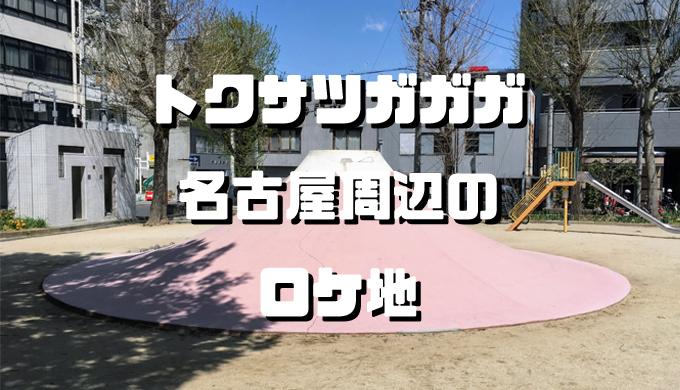 【トクサツガガガロケ地】名古屋市で聖地巡礼してきた【愛知県】
