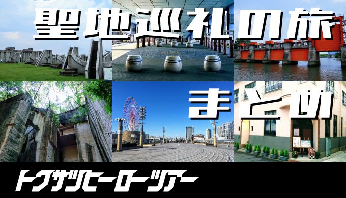 【仮面ライダー・スーパー戦隊ロケ地】聖地巡礼の旅まとめ【トクサツヒーローツアー】
