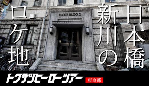【仮面ライダーロケ地】日本橋・新川で聖地巡礼してきた【東京都】
