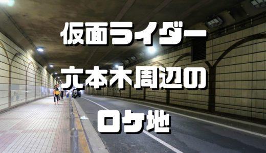 【仮面ライダーロケ地】六本木トンネルに行ってきた【トクサツヒーローツアー】