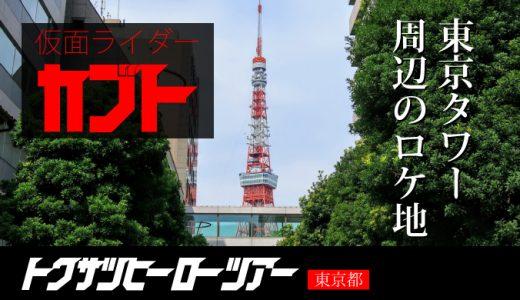 【仮面ライダーカブトロケ地】東京タワー周辺で聖地巡礼したきた【トクサツヒーローツアー】